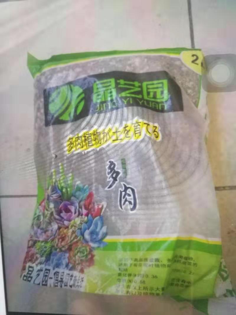 多肉土 20包/件 晶艺